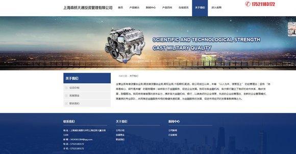 上海金桥大通就是一个骗子公司,号称自己95年就成立了期货配资,傻子都知道,配资是08年才有的,他们做期货配资其实就是让大