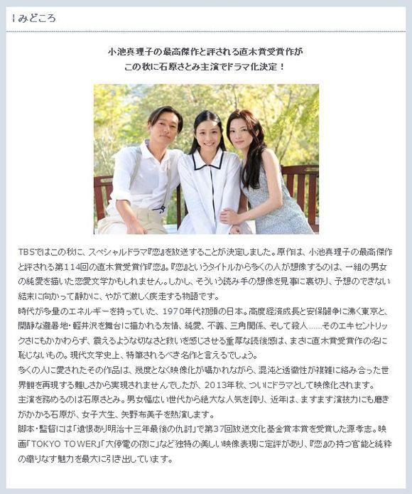 2013秋SP】石原里美+井浦新+田中丽奈《恋》_日剧吧 ...