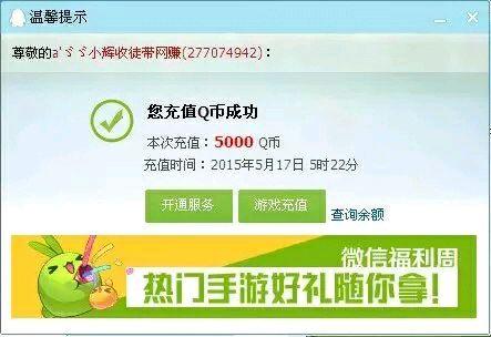 qq刷q币机2011_新出刷q币软件