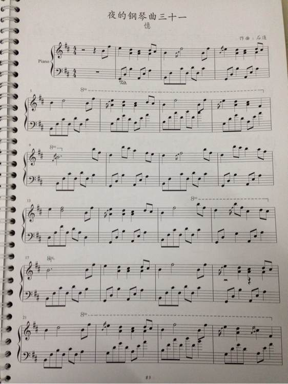 score.【求谱】夜的钢琴曲全套图片