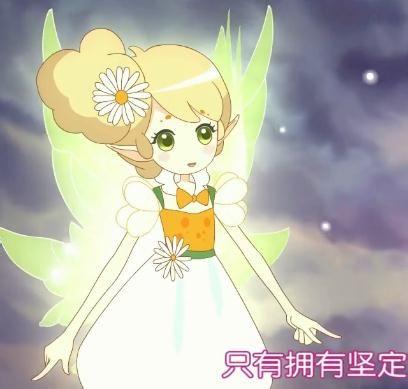 小花仙夏安安不变身图片