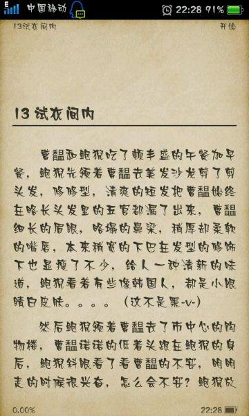 回复:【原创】不做菊花痒by苜邺漓(这是为了肉的np文
