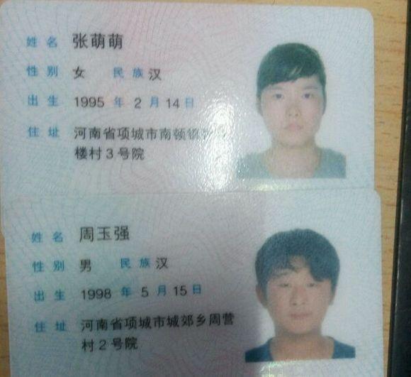 夜市捡到身份证两张 一男一女的