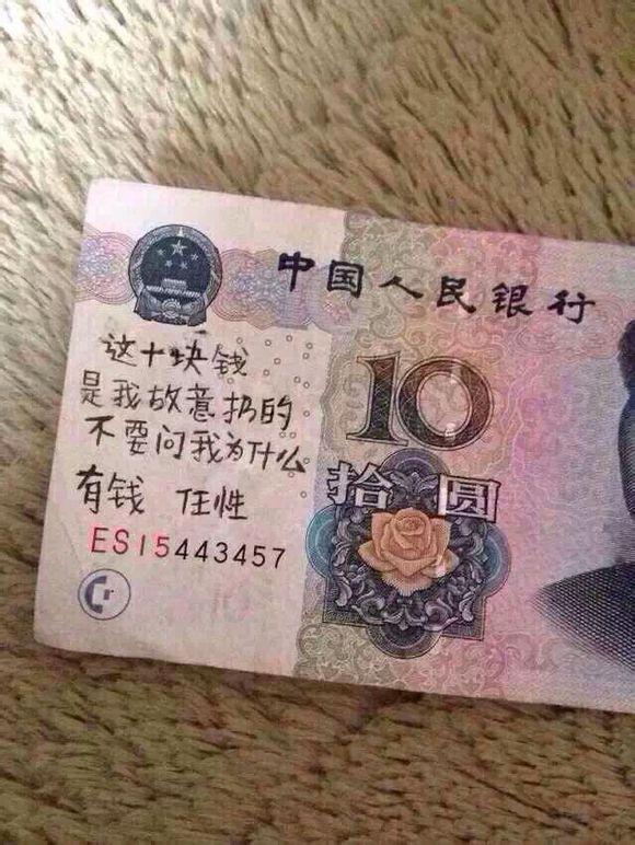 今天捡到十块钱图片