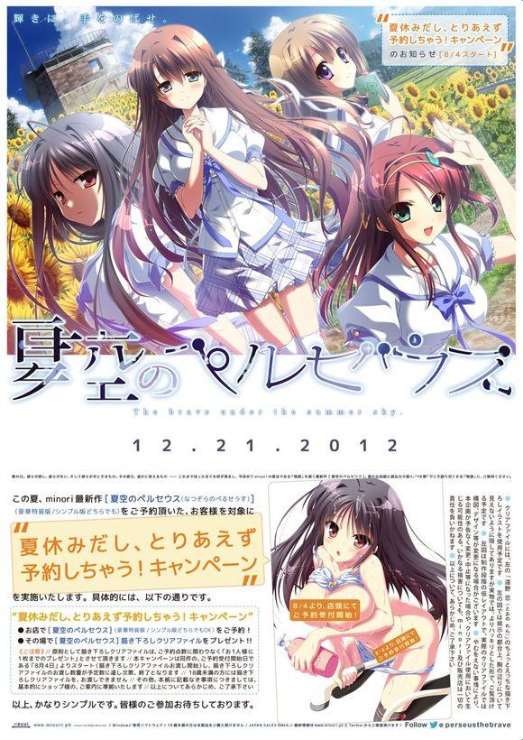 【夏空的英仙座】12月21日发售!