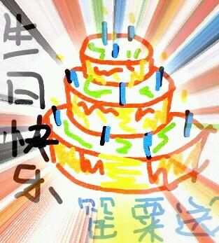 生日快乐,送个三层大 蛋糕 !