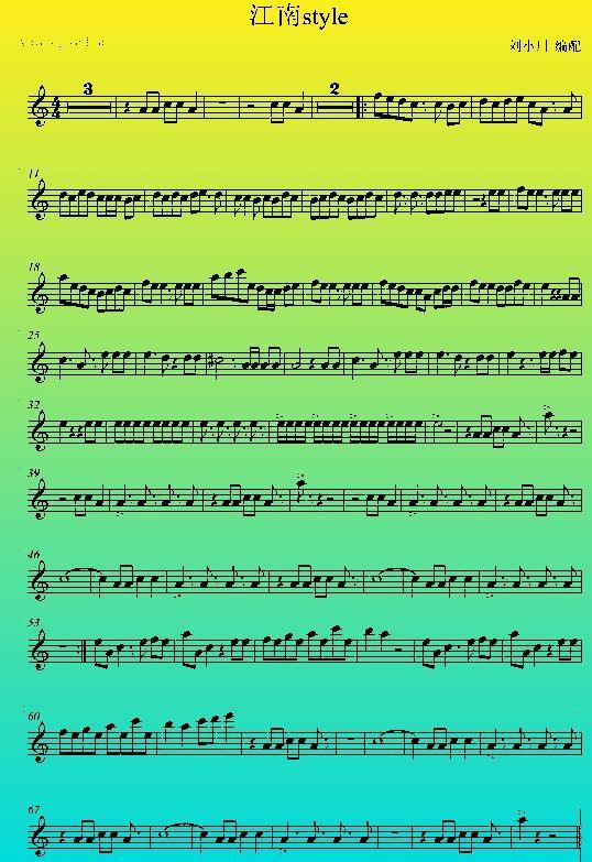 江南萨克斯独奏线谱图片