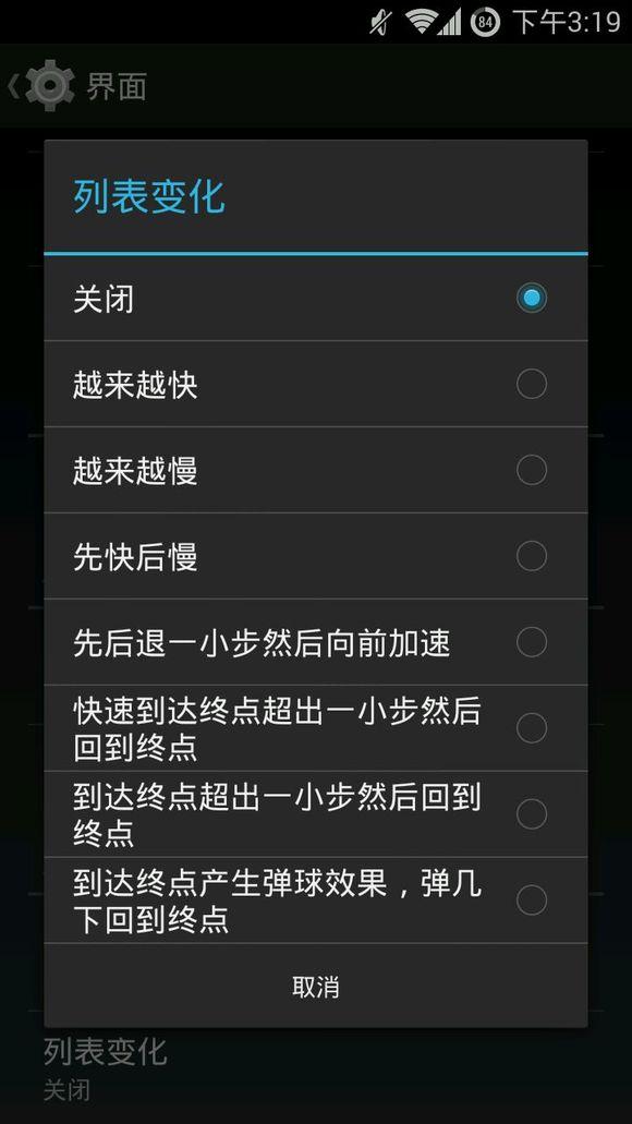 小米二16g联通版刷入魔趣4.4.2非正式版