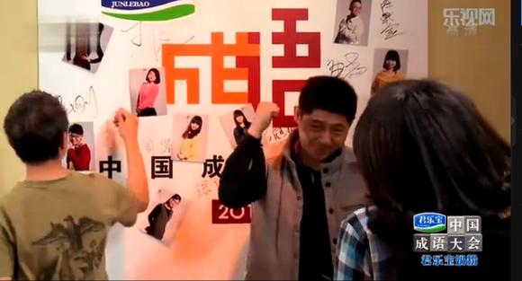 美女吐舌 中国成语大会吧
