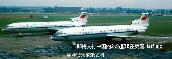 国制造的三叉戟客机图片