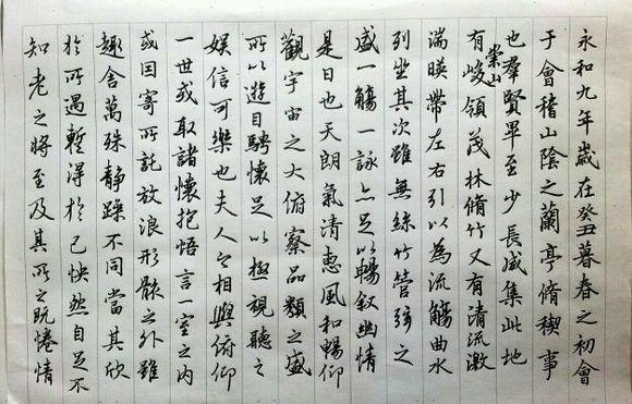 临王羲之——兰亭序_钢笔字吧图片