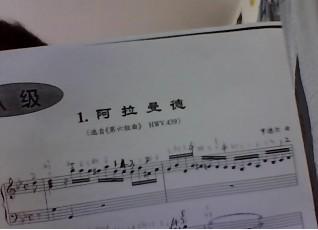 求钢琴八级考级曲目:亨德尔:《阿拉德曼》带的图片