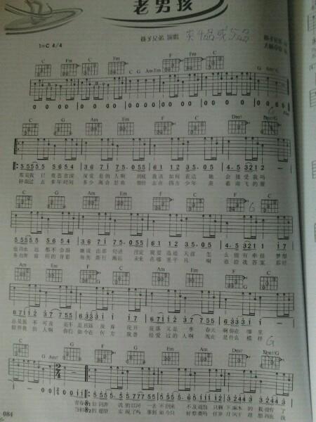 老男孩吉他谱超级简单版