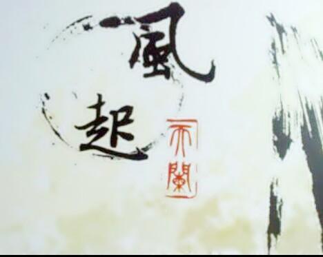 河图,原创古风音乐团队『墨明棋妙』曲部成员之一图片