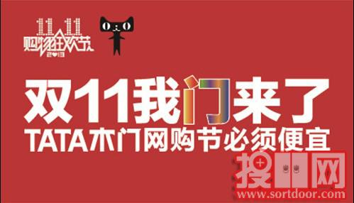 tata木门自开展电子商务,一直未在卖场使用天猫pos机,此次双十一大促图片
