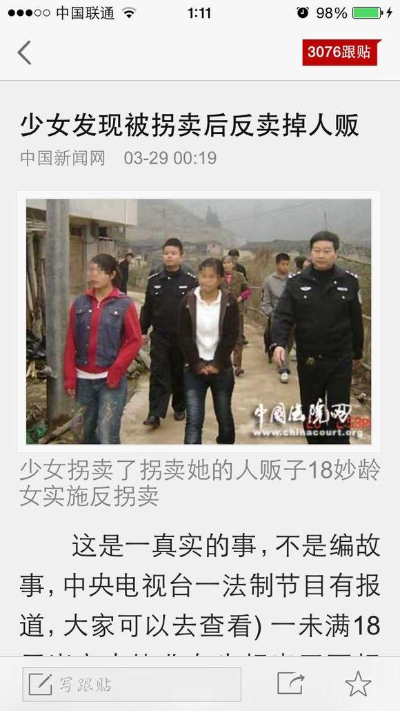少女发现被拐卖后反卖掉人贩子