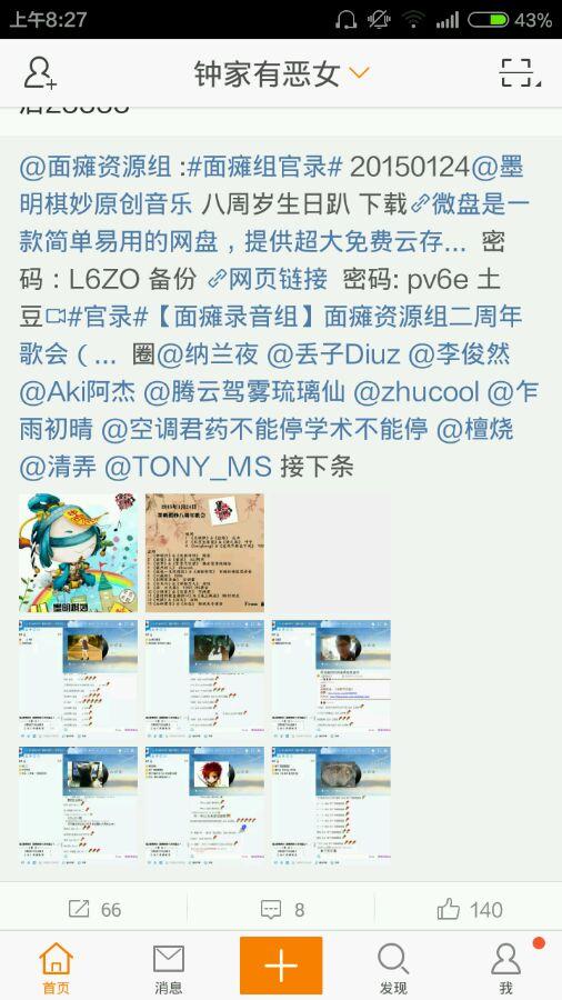 周年yy歌会录音_墨明棋妙图片