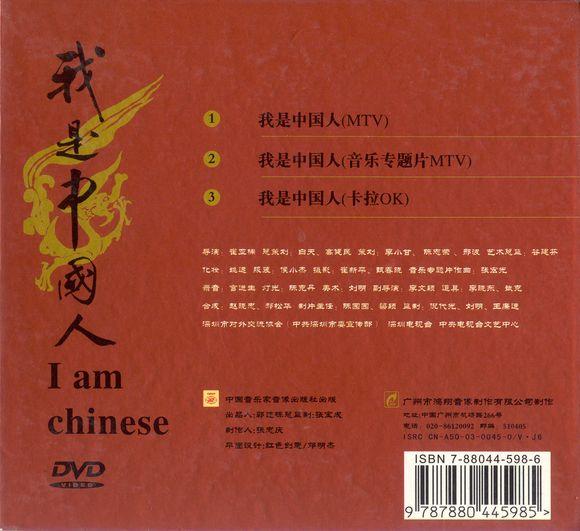 【视频】杨洪基 范琳琳《我是中国人》mtv图片