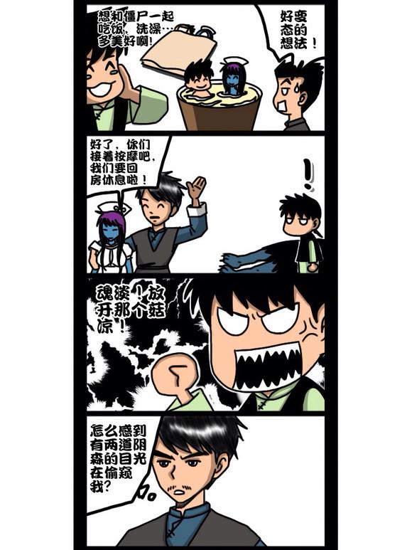 手袋出格师傅pdf_【漫画道长】师傅的四格日常