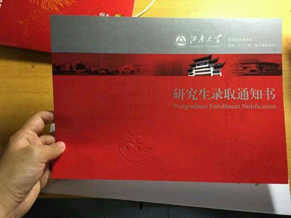 终于收到通知书了,有没有学姐开 江南大学吧 百度贴吧