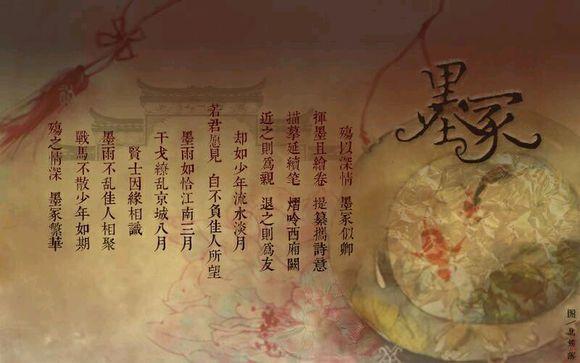 【宣传】古风家族——诀殇墨冢图片
