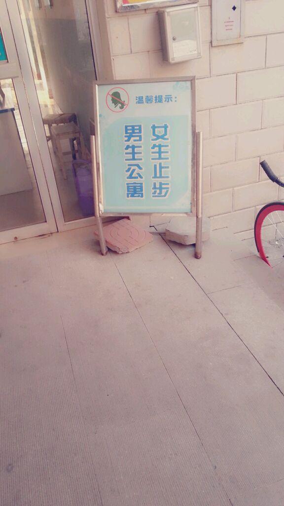 又去男生宿舍潇洒一回- -_聊城大学东昌学院吧_百度图片