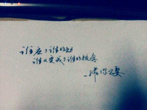 【唯美】写一句话,我写给你图片