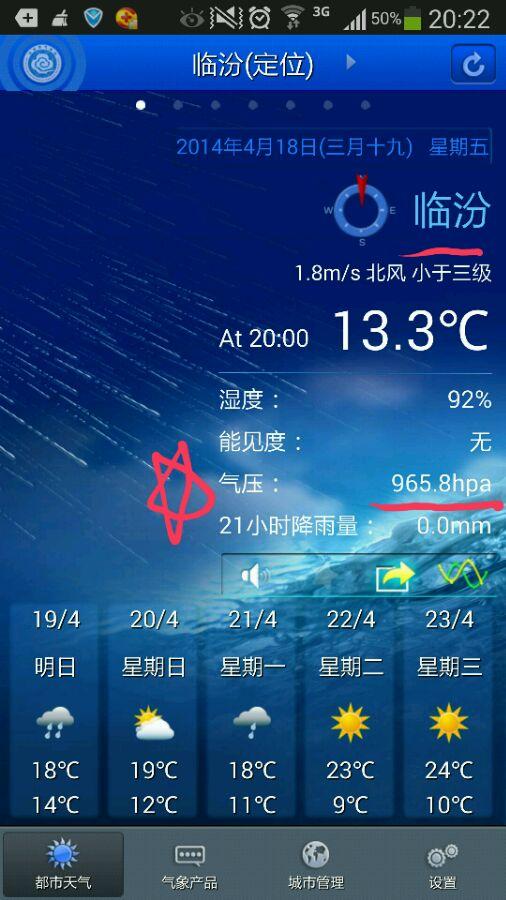 3,地区及海拔高度和纬度不同,因此标准大气压也不同.图片