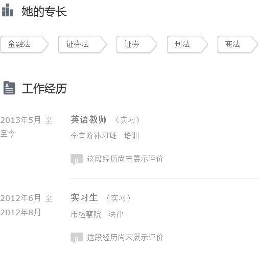 【非你莫属选手】20130707 任晓宇 小美女有大