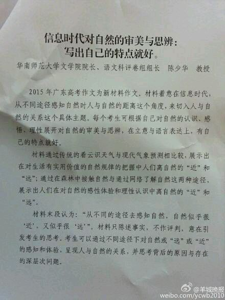 2015年广东高考作文题图片