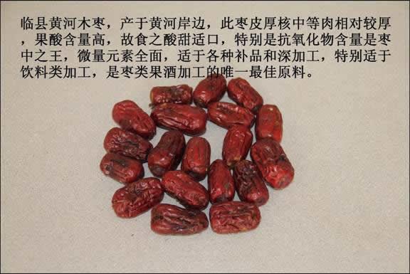 定性滤纸)萃取相同数量枣汁的理化分析: 一、糖度,糖度含量是高清图片