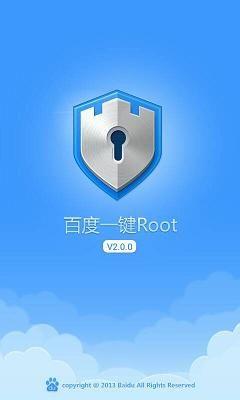 新手上路安卓手机获取root权限