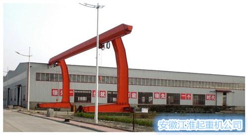 转贴:好的门式起重机设计要求|行业新闻|安徽江淮起重运输机高清图片