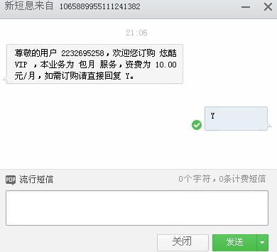 移动卡钻代码_qq2014年最新移动手机点播钻教程