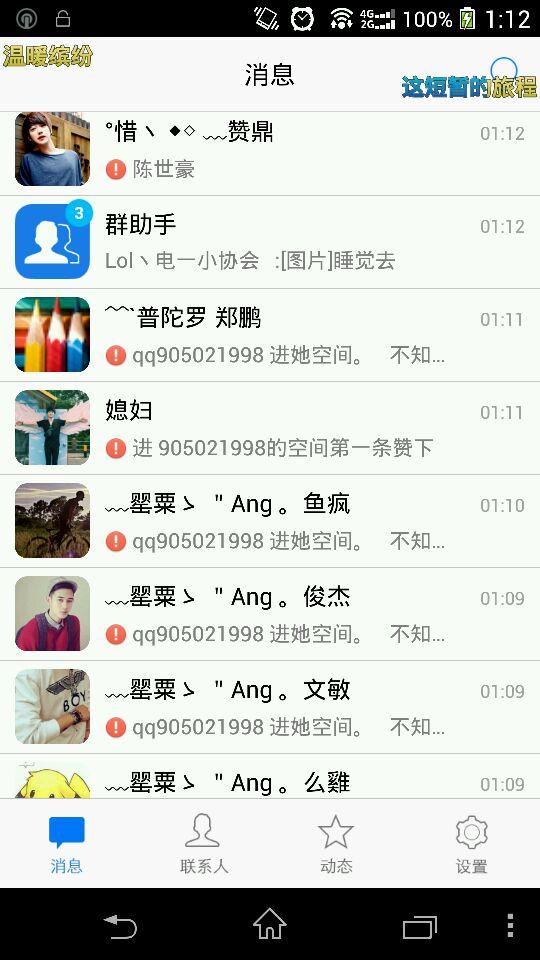 手机qq为什么突然聊天发不出去