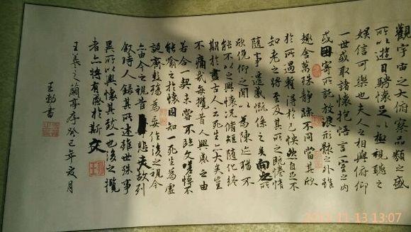 菏泽书法学习群号97173973图片