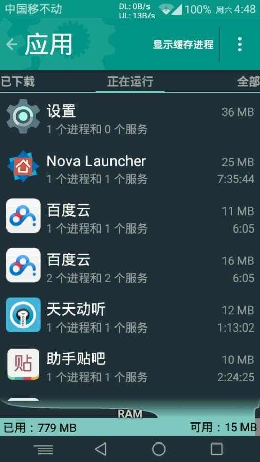 用安卓4.4运行内存剩回多少