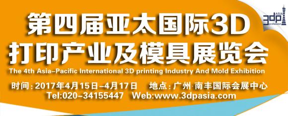 第四届亚太国际3D打印产业及模具展览会
