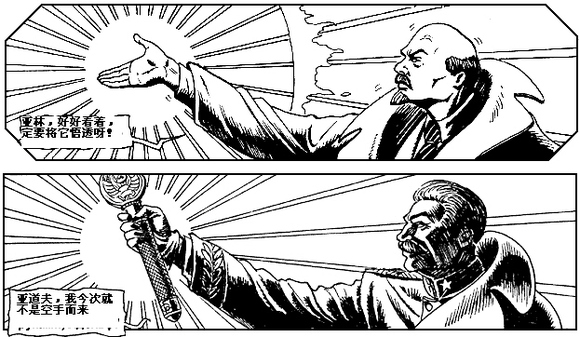 求图,元首:我不做人了 斯大林赤色共产主义波纹疾走图片