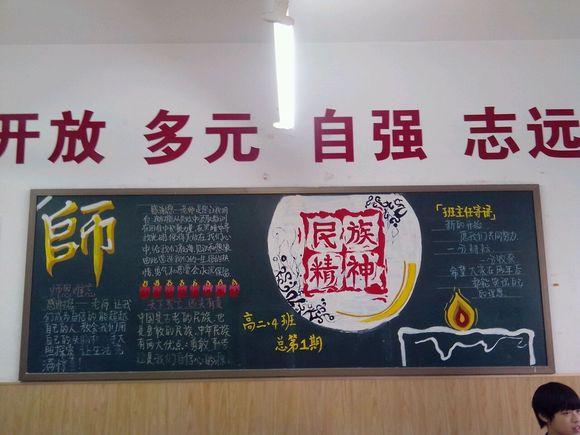 教师节+民族精神【头一次用水粉画哒哒】图片