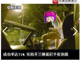 北京工体开兰博基尼搭讪美女