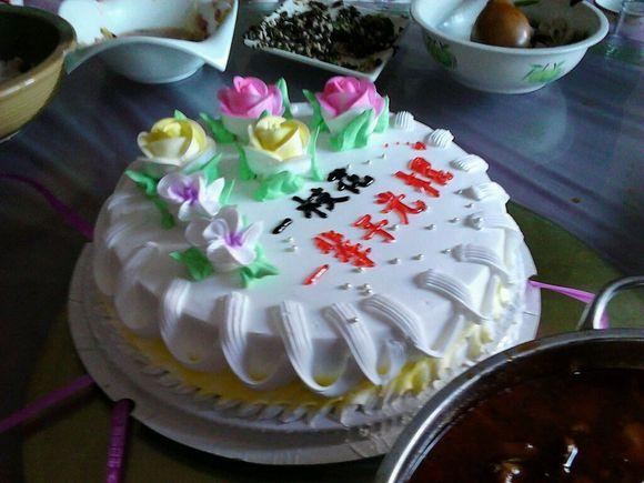 中午的生日蛋糕,注意看祝福语图片