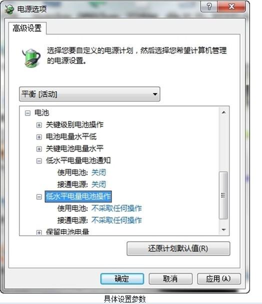 dell笔记本电脑电池校正