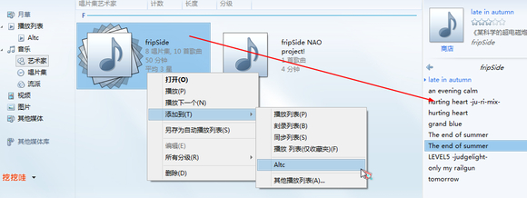 wmp怎么添加歌曲到播放列表?
