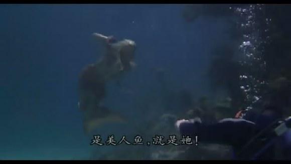 【电影截图】奇幻爱情喜剧三部曲《美人鱼》《千年》