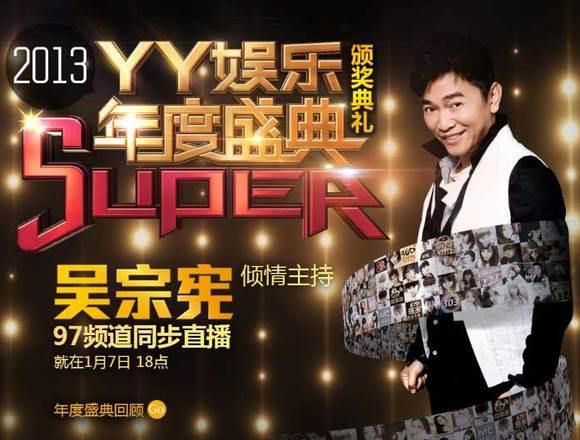 转贴:2013年yy娱乐年度盛典颁奖典礼吴宗宪主持及图片