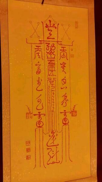 辟邪符咒画法图片展示_辟邪符咒画法相关图片下载
