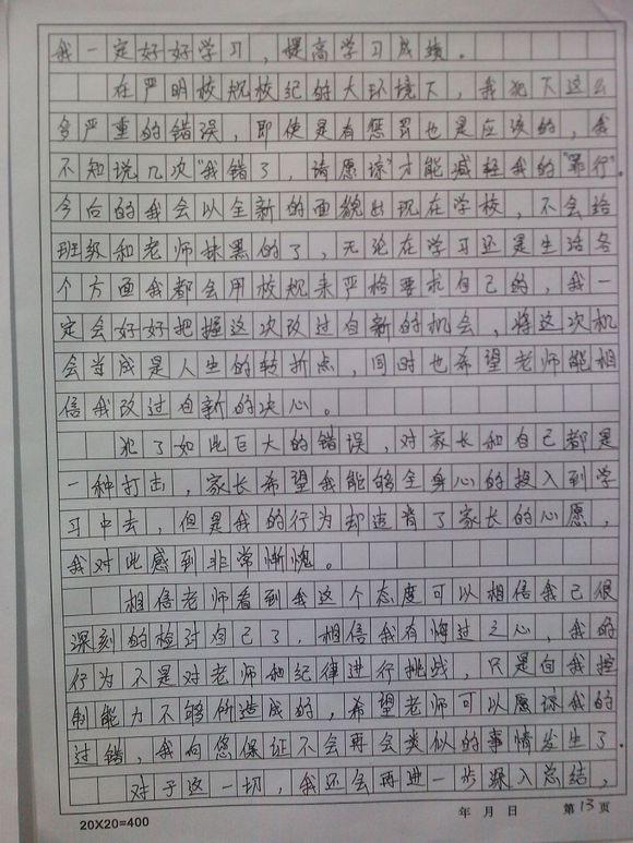 www.fz173.com_班长违纪检讨2000字。