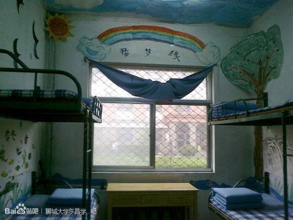 【征集】东昌学院宿舍照片_聊城大学东昌学院吧_百度图片