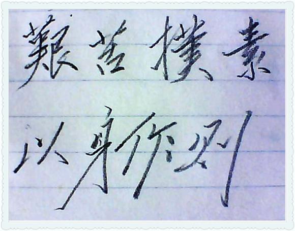 总的来说是先练笔画,再练单个的字,贵在坚持之类.但我还是不清楚